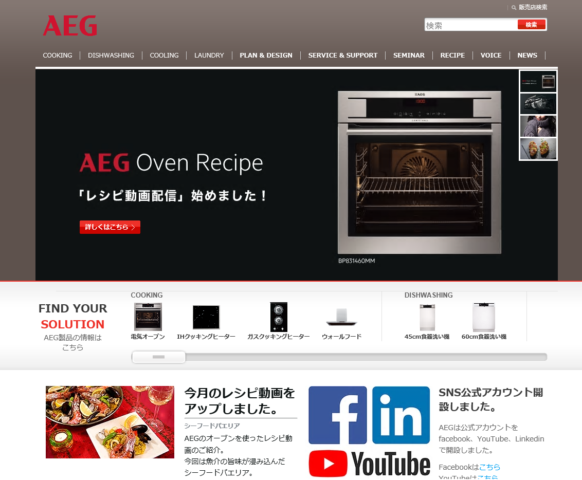 AEGレシピ動画配信.png